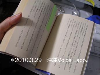 おいしい1杯の物語 SKY LOUNGE2(20100401)沖縄VoiceLabo.